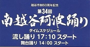 南越谷阿波踊り タイムスケジュールバナー.jpg