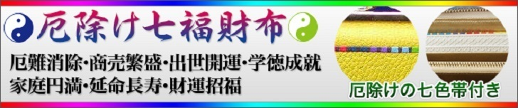 banner_yakuyoke_728 158.jpg